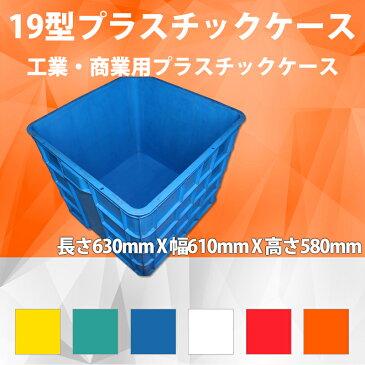 19型プラスチックケース 工業コンテナ 長さ630mm×幅610mm×高さ580mm コンテナ コンテナボックス プラスチック 収納ボックス 収納 クリア 折りたたみ コンテナ ボックス 業務用 200個オーダー