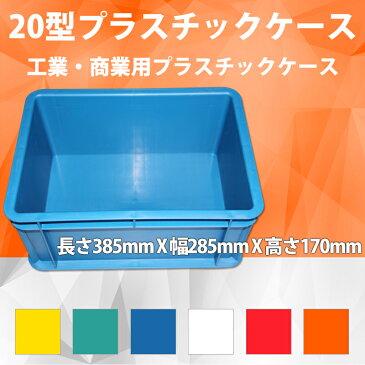 20型プラスチックケース 工業コンテナ 長さ385mm×幅285mm×高さ170mm コンテナ コンテナボックス プラスチック 収納ボックス 収納 青 透明 クリア 折りたたみ コンテナ ボックス 業務用 200個オーダー