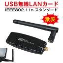 パソコン周辺機器・USB・HDD・メディア・ワイヤレス無線LANアダプタカード/IEEE802.11n/スタンダド/WINDOS XP/2000/VISTA/7/10兼用/安定性・信頼性・高品質を持ち商品
