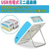 [送料無料]USB 充電式ミニ扇風機 スタンド付 多種充電方法 冷却ファン 送風機 冷却 usbファン 小型 充電式 卓上扇風機 おしゃれ コンパクト