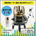 送料無料 1年間保証 レーザー墨出し器 8ライン/レーザー墨...