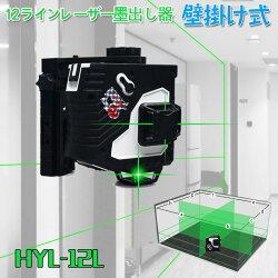 【1年保証】リチウム電池+乾電池2種類給電方式3Dフルライン墨出し器フルライングリーンレーザー墨出し器/12ライン