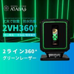 ミニ型ラインレーザーグリーンレーザー墨出し器