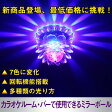 【送料無料】LED花柄ミラーボール 舞台照明 レーザー レッド、グリーン、ブルーの明かり、省エネ