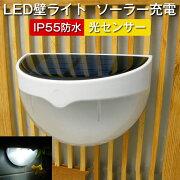 ガーデン ソーラー ウォール ライトアップ センサー