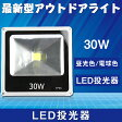 【送料無料】最新型LED 投光器 30W 照明 野外ライト 広角140度 防水加工 85V〜265V対応 超薄型 補光用 ライト 昼光色 6000K 電球色 3000K エコ 長寿命 高耐震 高輝度 看板灯 投光機 アウトドアライト