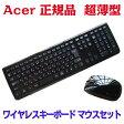無線キーボードとマウス ブラック ワイヤレスキーボード 軽量 超薄型