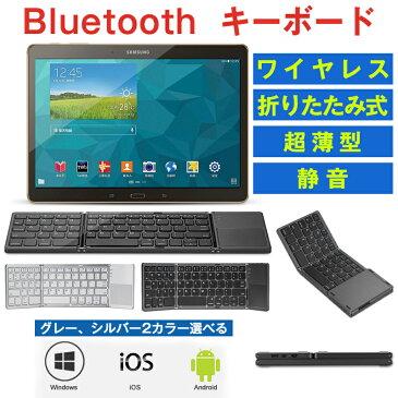 40%割引 Bluetooth/キーボード/折りたたみ式/ワイヤレス/スタンド無線/アイパッド -/ミニ型/グレー/シルバー/超薄型/静音/ワイヤレス/コンパクで持ち運びに便利な折りたたみ式