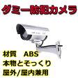 ダミーカメラ ダミー防犯カメラ/ダミー監視カメラ/LED点滅/屋外 屋内兼用/ダミーカメラ 偽装カメラ E1605-AB-BX-01