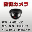 ダミーカメラ ドーム型ダミー防犯カメラ/ダミー監視カメラ/赤LED 連続点滅/屋外 屋内兼用/ダミーカメラ 偽装カメラ E1605-AB-BX-03
