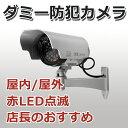ダミーカメラ ダミー防犯カメラ/ダミー監視カメラ/赤LED点滅/屋内屋外用/ダミーカメラ 偽装カメラE1605-AB-BX-06