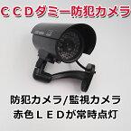 ダミーカメラ CCDダミー防犯カメラ/ダミー監視カメラ/赤色LED /ダミーカメラ 偽装カメラ E1605-AB-BX-01-10