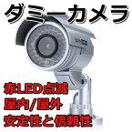 ダミーカメラ ダミー防犯カメラ/ダミー監視カメラ/赤LED点滅/屋外 屋内兼用/ダミーカメラ 偽装カメラ E1605-AB-BX-13