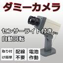 ダミーカメラ ダミー防犯カメラ センサーライト付き 自動回転/ダミー監視カメラ/LE……