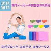ヨガブロック ヨガラグ ヨガワークス 高密度EVA素材 室内運動 高品質 全6色 人気ヨガ用品 Yoga works Yoga Block 上品 健康 ダイエット ポーズ補助