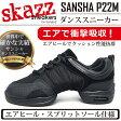 ダンススニーカーP22M【サンシャSKAZZ】【ジャズダンスシューズ/ジャズシューズ】【ヒモ】【スプリットソール】【各種ダンス、ズンバ、サルサ、フィットネス、エアロビクス、ヒップホップ】【カペジオ愛用者にもオススメ】【アタリマ】DS-SAP22M