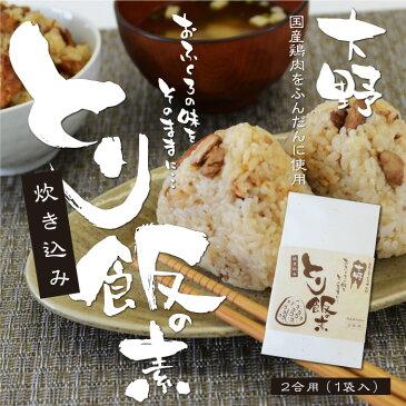 炊き込みご飯の素 鶏めしの素 鶏めし 大野とり飯の素(2合用)170g
