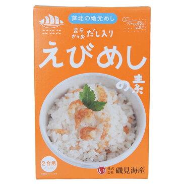 炊き込みご飯の素 混ぜご飯の素 えびめしの素 磯見海産 えびめしの素(2合用出汁入り)