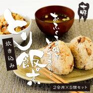 お中元炊き込みご飯の素鶏めしの素鶏めし大野とり飯の素(2合用)200g×5セット【送料無料(一部地域を除く)】