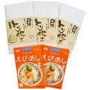 炊き込みご飯の素鶏めしの素鶏めしえびめしの素えびめし炊き込みご飯の素食べ比べセット(とり飯の素×3、えびめしの素×2)