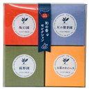 紅茶和紅茶熊本県和紅茶四天王みなまた和紅茶・和の香セレクション飲み比べセット