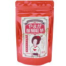 紅茶ティーバッグ九州熊本藤本製茶やまが復刻紅茶(10袋入り)【産地直送】