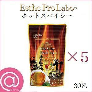 【5個セット】エステプロラボ ハーブティープロ ホットスパイシー 30包
