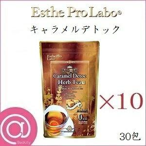 【10個セット】エステプロラボ ハーブティープロ キャラメルデトック 30包