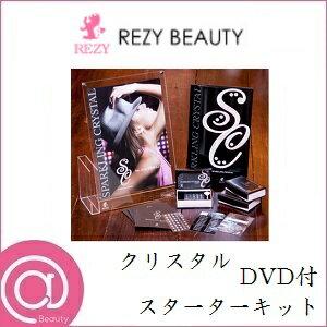 REZY スパークリング クリスタル スターターキット DVD付 耳つぼジュエリー