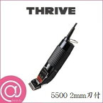 スライヴ 電気 バリカン 5500 2mm刃付 【THRIVE】