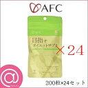 【×24セット】エーエフシー ハートフルS 目指すダイエットサプリ 200粒 【サプリメント/健康補助食品】