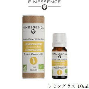 フィネッサンス FINESSENCE エッセンシャルオイル レモングラス 10ml