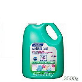 花王 アタック ワイドハイターEXパワー 粉末タイプ 3500g