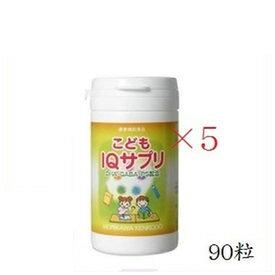 【×5】【森川健康堂】こどもIQサプリ90粒【ノンシュガー/ブドウ味/受験勉強/健康食品】