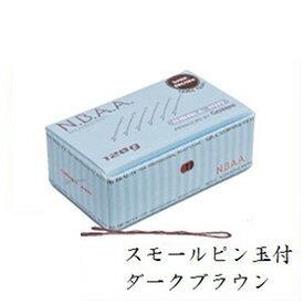NBAA スモールピン NB-P10 玉付 ダークブラウン 【エヌビーエーエー】
