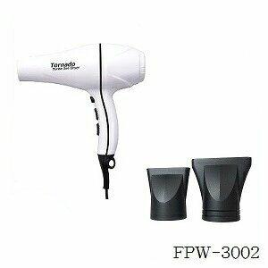 フカイACトルネードターボイオンドライヤーFPW-3002(ターボ/ヒーター/ファン/マイナスイオン/美容/サロン)
