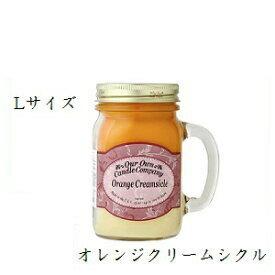 アワオウンキャンドルカンパニー キャンドル入りメイソンジャー L オレンジクリームシクル