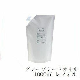 フレーバーライフ キャリアオイル 1000ml レフィル 詰替用 グレープシードオイル