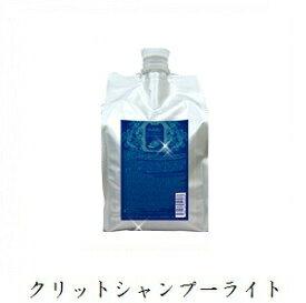 HAHONIKOハホニコマイブクリットシャンプーライト1000mlレフィル詰替用【脂性肌用/スッキリハリコシ】