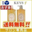 送料無料/モルトベーネ/MoltoBene/キーズF/KEYS/シャンプーF700ml+トリートメントF650gセット