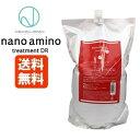 【送料無料】ナノアミノ トリートメント DR / 2500g 詰め替え 業務用【ナノアミノ トリートメント/ハリ・コシ・ボリューム】NewayJapan Nanoamino[おすすめ]