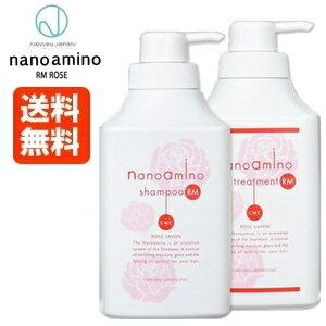 ナノアミノ セット シャンプー トリートメント rm-ro ローズ / 1000mL+1000g ポンプ【...
