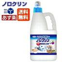 ウイルス/細菌対策/ノロクリン/エタノール液/衛生/消毒/除菌/消臭
