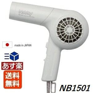 【あす楽】Nobby NB1500 ノビー マイナスイオンドライヤー ホワイト <1200w/600W>業務用 テスコム  【ラッキーシール対応】