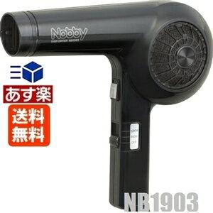 專業美髮吹風機吹風機黑諾 NB1903 < 1200w/600 W > 諾吹風機電信 02P28Sep16