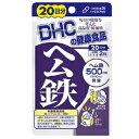 【DHC サプリメント】ヘム鉄 20日分 鉄分補給【RCP】 【クチコミ】 【はこぽす対応商品】 【コンビニ受取対応商品】 02P03Dec16