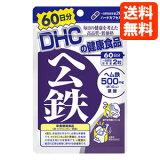 【DHC 送料無料】【DHC サプリメント】ヘム鉄 60日分 サプリメント 鉄分補給★メール便送料無料【RCP】 【クチコミ】 02P03Dec16