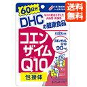 【ネコポス便送料無料】DHC サプリメント コエンザイムQ10 包接体 60日分 COQ10