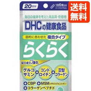 DHC 助理 20 分鐘氨基葡萄糖 ♪ 硫酸軟骨素。 02P20Nov15 膠原蛋白 ★ (在條例草案 》)