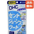 【ネコポス便送料無料】DHC セントジョーンズワート 20日分